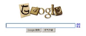 Google: Keine Zensur mehr in China